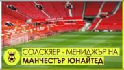 Представянето на Оле Гунар Солскяер като мениджър на Манчестър Юнайтед