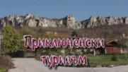Мадарски скали-Кюлевча-Шуменско плато