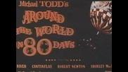 Около света за 80 дни, трейлър