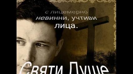 На трапезата автор Нели Тончева
