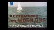 Петимата От Моби Дик (1969) Бг Аудио Част 1 Tv Rip Канал България Бнт Сат