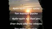 Превод - Haris Alexiou - Aman aman