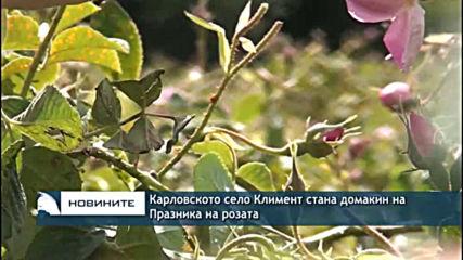 Карловското село Климент стана домакин на Празника на розата