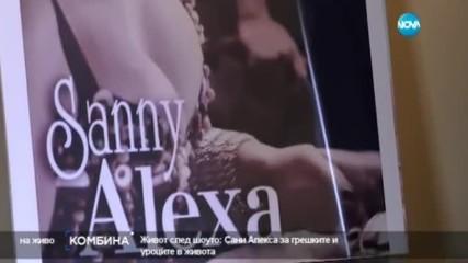 Сани Алекса разказва за побой над нея