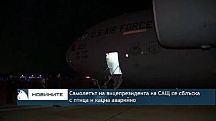 Самолетът на вицепрезидента на САЩ се сблъска с птица и кацна аварийно