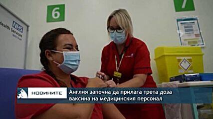 Англия започна да прилага трета доза ваксина на медицинския персонал