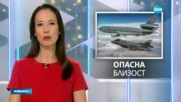 Руски военен самолет премина опасно близо до пътнически