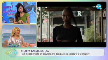 """Андреа Банда Банда: Най-интересното от социалните профили на звездите - """"На кафе"""" (26.02.2020)"""