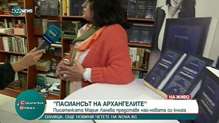 Мария Лалева за новата си книга-''Пасиансът на архангелите''