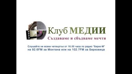 Тийн Аспекти - 07.02.2013г.
