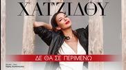 Eleni Xatzidou - De tha se perimeno - Official Audio Release