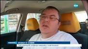 Таксиметров шофьор извади нож и нападна клиент