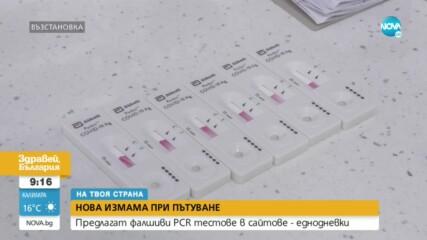 НОВА ИЗМАМА: Предлагат фалшиви PCR-тестове за пътуване в сайтове-еднодневки