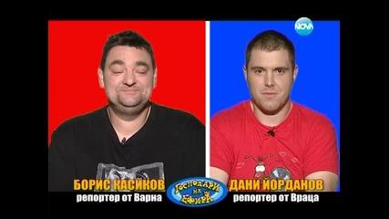 Блиц интервю с Дани Йорданов и Борис Касиков - Господари на ефира (24.07.2014г.)