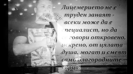 Галин ft. Яница - Роклята ти пада, 2015