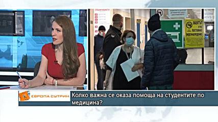 проф. Трайков: МУ-София ще даде бонус от 520лв. на всички студенти, които имат 60ч. доброволен труд