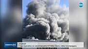 Пожар в оздравителен център в Павел баня
