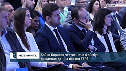 Бойко Борисов честити във Фейсбук рождения ден на партия ГЕРБ
