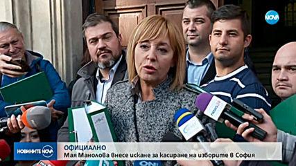 Мая Манолова внесе жалба за касиране на вота в София