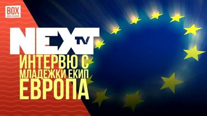 NEXTTV 017: Гости: Интервю с Младежки Екип Европа