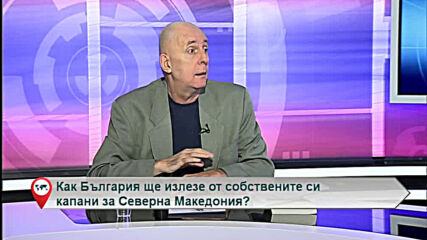 Как България ще излезе от собствените си капани за Северна Македония?