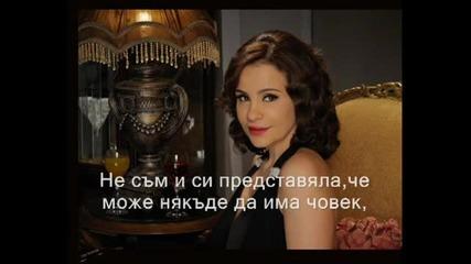 Carole Samaha - Skap si za men (бг субтитри)