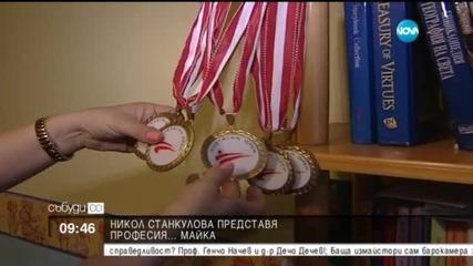 Никол Станкулова представя професия…майка
