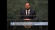 ООН отбелязва 69-ата си годишнина в присъствието на редица звезди