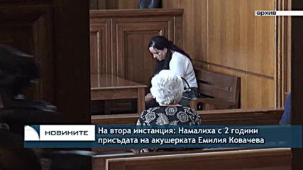 На втора инстанция: Намалиха с 2 години присъдата на акушерката Емилия Ковачева