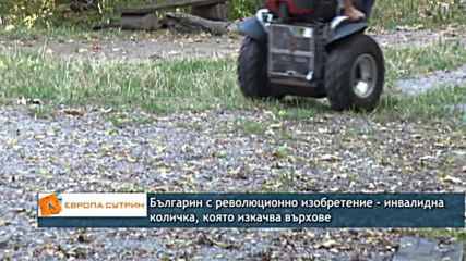 Българин с революционно изобретение - инвалидна количка, която изкачва върхове
