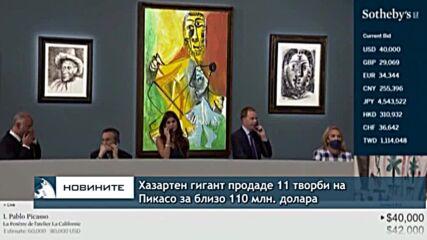 Хазартен гигант продаде 11 творби на Пикасо за близо 110 млн. долара