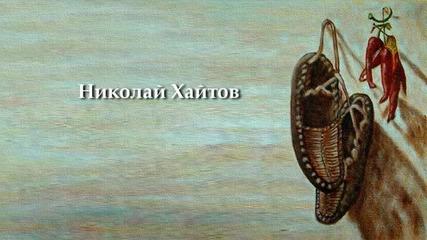 Когато Светът си събуваше потурите - Николай Хайтов