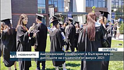 Американският университет в България връчи дипломите на студентите от випуск 2021