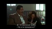 Nutty Professor 2 The Klumps / Смахнатият Професор 2 (2000) Bg Subs №237