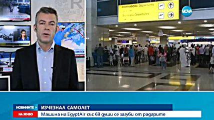 """Самолет на авиокомпанията """"EgyptAir"""" изчезна от радарите"""