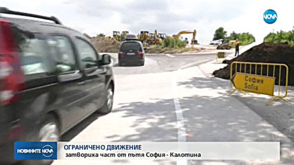 Затварят част от пътя Калотина - Сливница