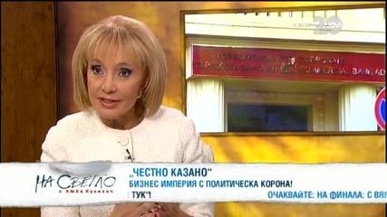 Капиталова, политическа или законова неадекватност в казуса КТБ - На светло (30.11.2014)