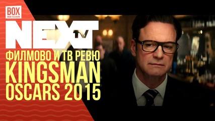 NEXTTV 024: Филмово и ТВ Ревю: Kingsman и Оскари 2015