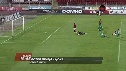 Ботев Враца - ЦСКА на 22 август, събота от 18.45 ч. по DIEMA SPORT