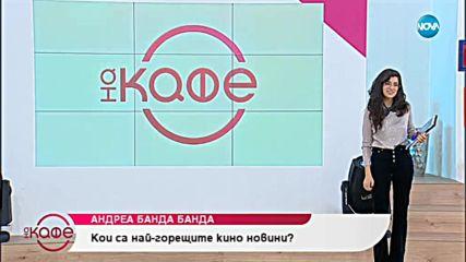 Андреа Банда Банда с предстоящото по екраните този уикенд - На кафе (24.01.2019)