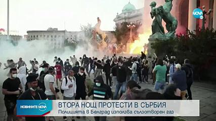 ВТОРА НОЩ ПРОТЕСТИ В СЪРБИЯ: Полицията в Белград използва сълзотворен газ