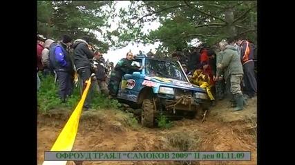 Самоков 4x4 01.11.2009 състезател No 13