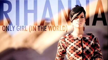 Rihanna - Only Girl ( In The World 2010) + Превод H Q