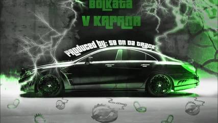 Болката - В Капана (prod. By Sbondabeat)