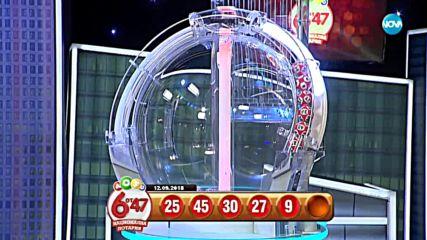 """Теглене на играта """"Лото 6 от 47"""" - 12.09.2018г."""