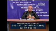 Вучков - Професора Е Глух