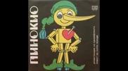 Приключенията на Пинокио - аудиодраматизация по мотиви от Карло Колоди