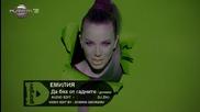 Емилия - Да бях от гадните / Dj Ziki Rnb - Strings Version Fan Video