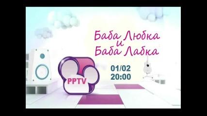 Баба Любка и Баба Лабка Приключенски Епизод на 01/02 Промо