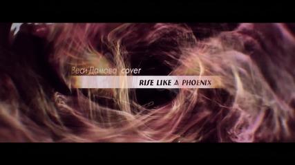 Rise like a phoenix - Веси Дамова #cover